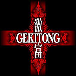gekitong_PNG